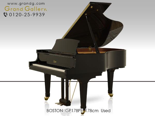 【売約済】特選中古ピアノ BOSTON(ボストン)GP178PE スタインウェイのセカンドブランド パフォーマンスエディション 豊かな倍音共鳴