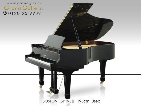 特選中古ピアノ BOSTON(ボストン)GP193II スタインウェイによる設計 圧巻の響き