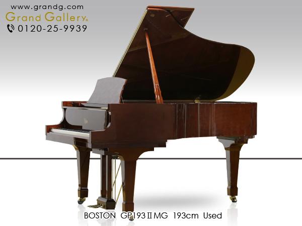 【セール対象】【送料無料】中古グランドピアノ BOSTON(ボストン)GP193II マホガニー