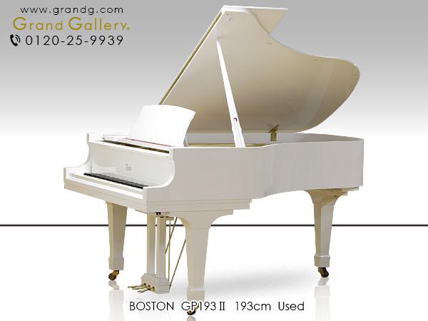 中古グランドピアノ BOSTON(ボストン)GP193II ホワイト