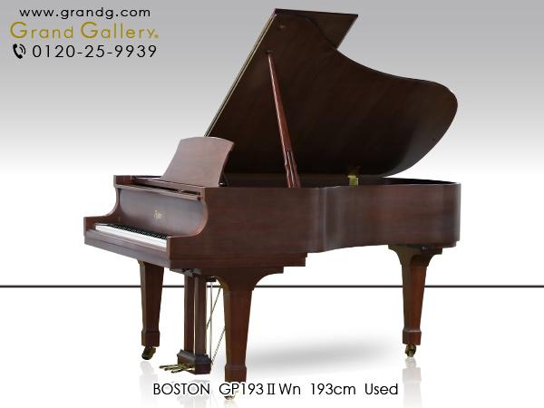 【売約済】中古グランドピアノ BOSTON(ボストン)GP193II ウォルナット
