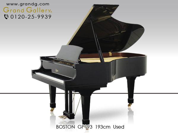 中古ピアノ BOSTON(ボストン) GP193II スタインウェイの設計によるサイズを超えたダイナミックな響き
