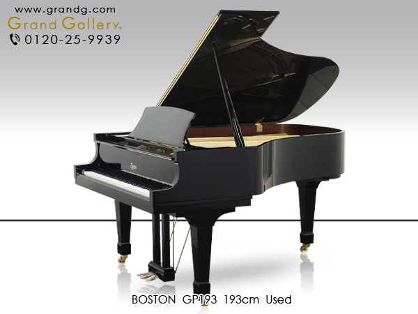特選中古ピアノ BOSTON(ボストン) GP193II スタインウェイの設計によるサイズを超えたダイナミックな響き