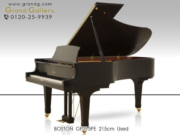 特選中古ピアノ BOSTON(ボストン)GP215PE 煌びやかで、そして余韻が長く、クリアでパワフルな音色