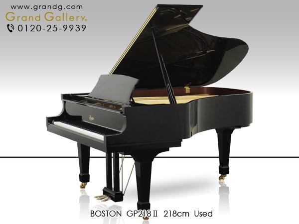 中古グランドピアノ BOSTON(ボストン)GP218