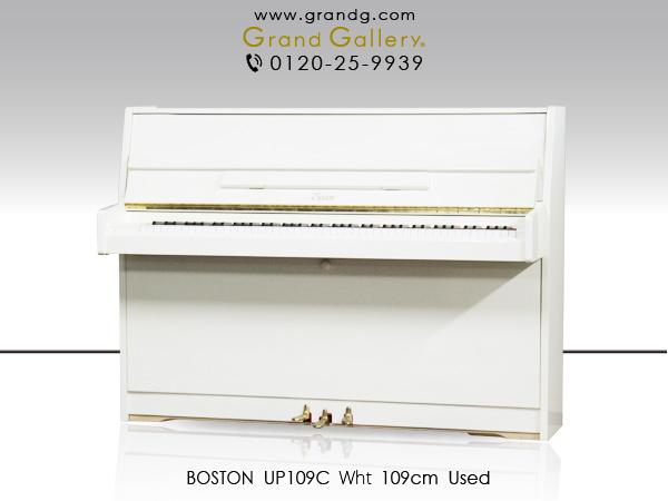 【売約済】中古アップライトピアノ BOSTON(ボストン)UP109C