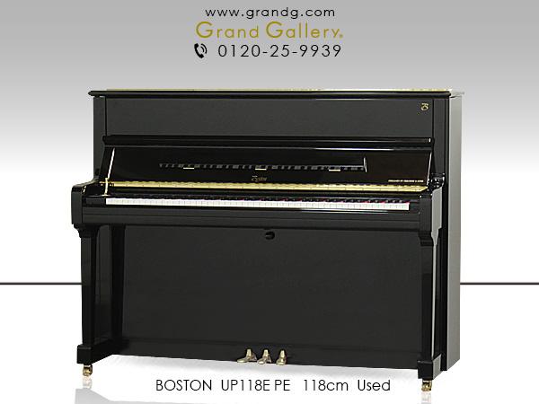 【売約済】特選中古ピアノ  BOSTON(ボストン) UP118E PE(パフォーマンスエディション)小型とは思えない、のびやかな音色、豊かな音量