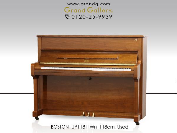 【売約済】中古アップライトピアノ BOSTON(ボストン)UP118II ウォルナット