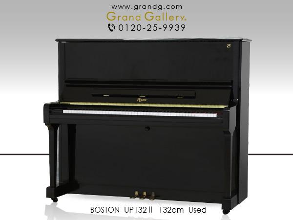 中古アップライトピアノ BOSTON(ボストン)UP132II