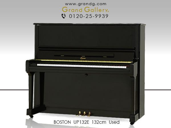 【売約済】中古ピアノ BOSTON(ボストン)UP132E スタインウェイのピアノづくりの伝統と現代のハイテクノロジーを融合