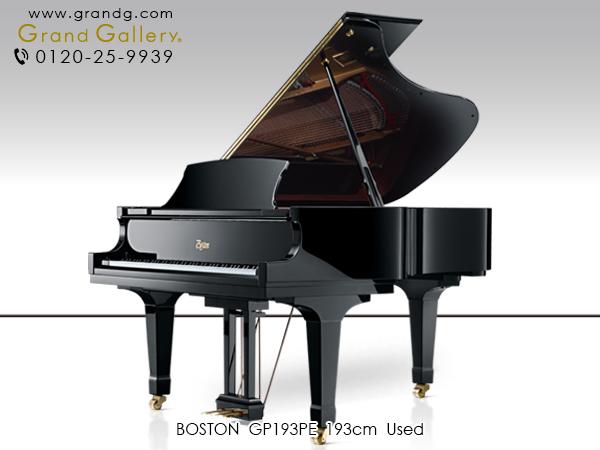 """中古ピアノ BOSTON(ボストン) GP193PE スタインウェイ""""デザイン""""のピアノ、のびやかな音色、豊かな音量"""