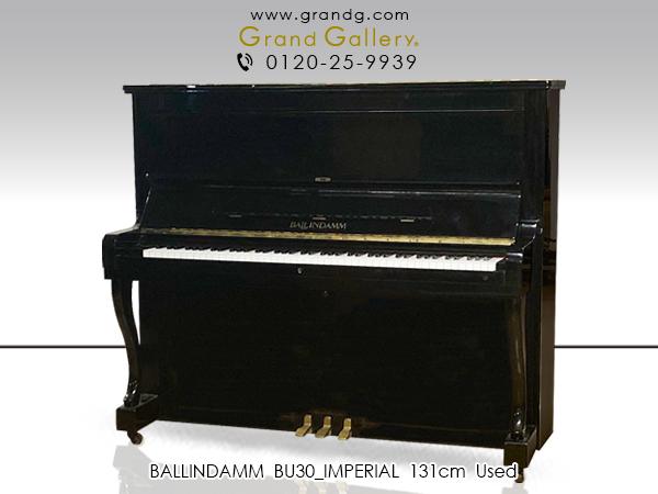 【売約済】特選中古ピアノ BALLINDAMM(バリンダム)BU30_IMPERIAL / アウトレットピアノ お買得♪ペダルの高さを調整可能アジャスタブルペダルを採用