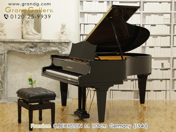 【売約済】完全リビルドによって蘇った「ピアノのストラディバリウス」 C.BECHSTEIN(ベヒシュタイン)M