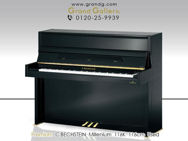 【売約済】伝統的で信頼できる高級クラス C.BECHSTEIN(べヒシュタイン) レジデンス Millenium 116K