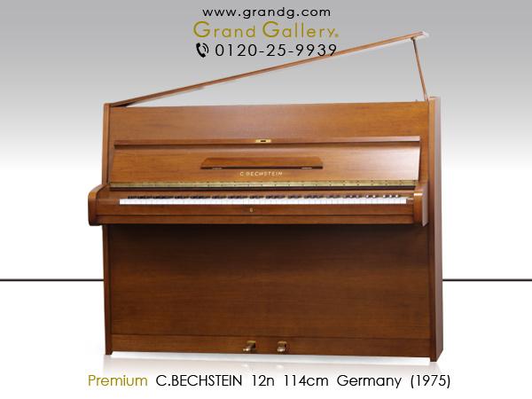 【売約済】中古アップライトピアノ C.BECHSTEIN(ベヒシュタイン)12n