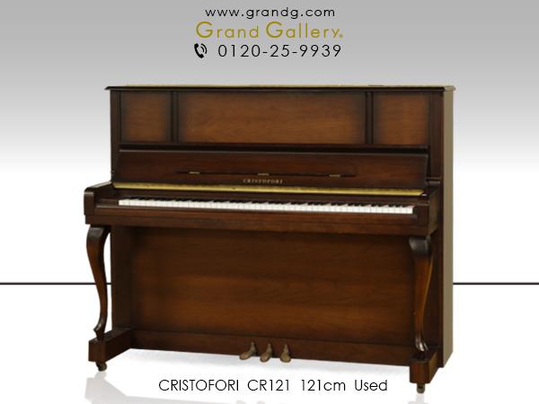 特選中古ピアノ CRISTOFORI(クリストフォリ)CR121M / アウトレットピアノ お買い得!上品な木目・猫脚ピアノ