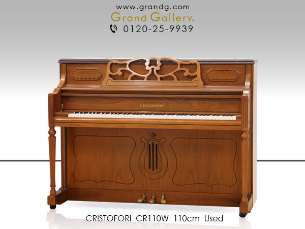 特選中古ピアノ CRISTOFORI(クリストフォリ)CR110W 木目・小型ピアノをお探しの方お勧めの一台