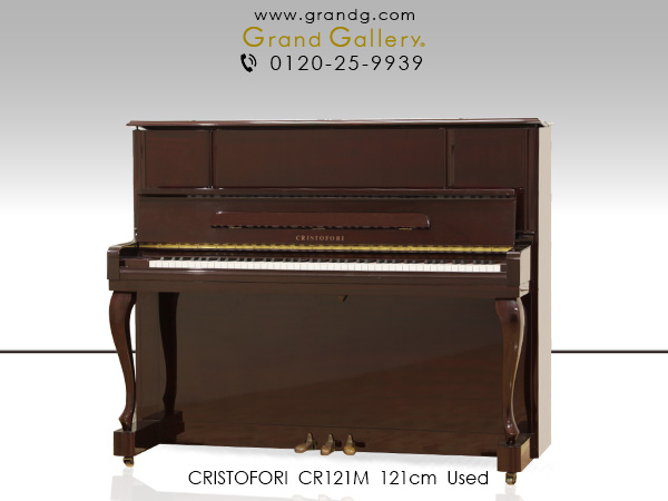 【売約済】中古ピアノ CRISTOFORI(クリストフォリ)CR121M / アウトレットピアノ お買い得!上品な木目・猫脚ピアノ