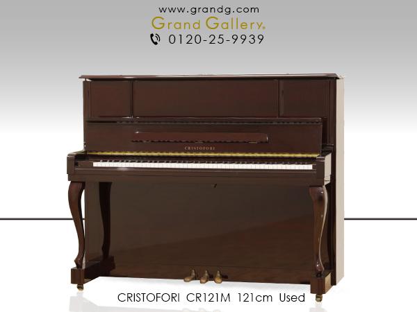中古ピアノ CRISTOFORI(クリストフォリ)CR121M / アウトレットピアノ お買い得!上品な木目・猫脚ピアノ
