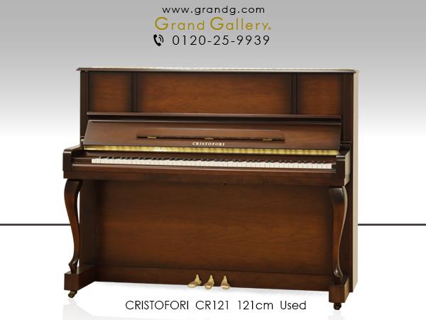 【売約済】特選中古ピアノ CRISTOFORI(クリストフォリ)CR121M グラデーションが美しい木目・猫脚ピアノ