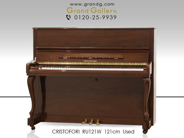【売約済】中古アップライトピアノ CRISTOFORI(クリストフォリ)RU121W / アウトレットピアノ