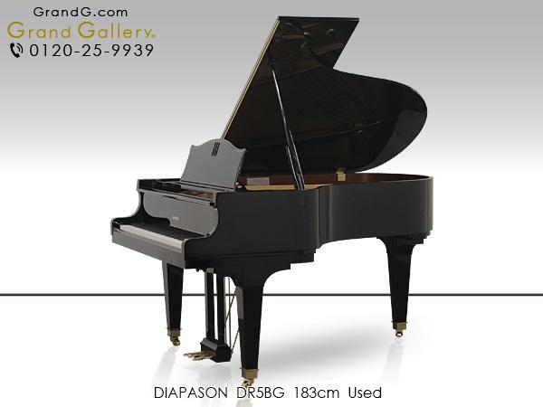 中古グランドピアノ DIAPASON(ディアパソン)DR5BG ※1995年製