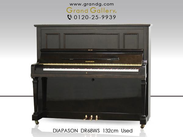 【売約済】中古アップライトピアノ DIAPASON(ディアパソン)DR68WS