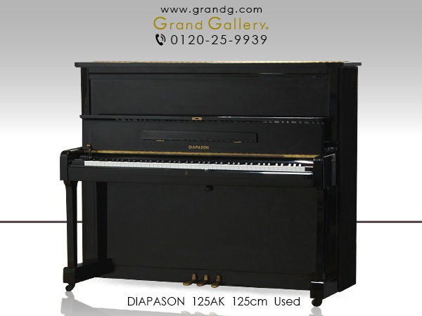 【売約済】中古アップライトピアノ DIAPASON(ディアパソン)125AK / アウトレットピアノ