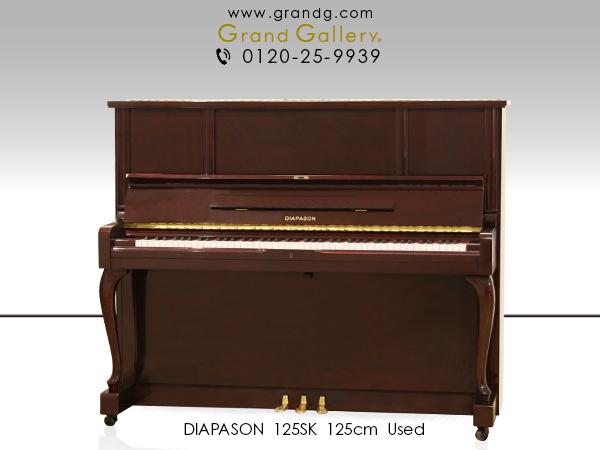 【売約済】中古アップライトピアノ DIAPASON(ディアパソン)125SK / アウトレットピアノ