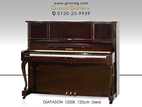 【セール対象】中古アップライトピアノ DIAPASON(ディアパソン)125SK / アウトレットピアノ