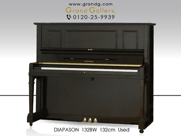 中古アップライトピアノ DIAPASON(ディアパソン)132BW