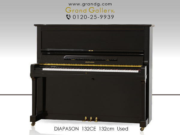 中古ピアノ DIAPASON(ディアパソン)132CE