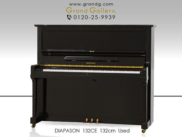 【売約済】特選中古ピアノ DIAPASON(ディアパソン)132CE