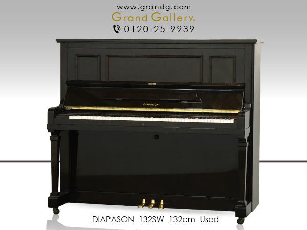 【売約済】特選中古ピアノ DIAPASON(ディアパソン)132SW
