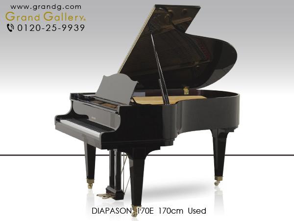 【ビッグセール抽選販売ピアノ】中古グランドピアノ DIAPASON(ディアパソン)170E