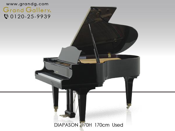 中古グランドピアノ DIAPASON(ディアパソン)170H