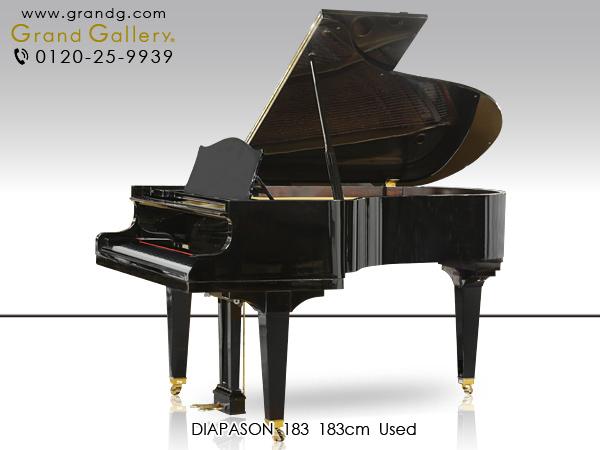 【売約済】中古グランドピアノ DIAPASON(ディアパソン)183