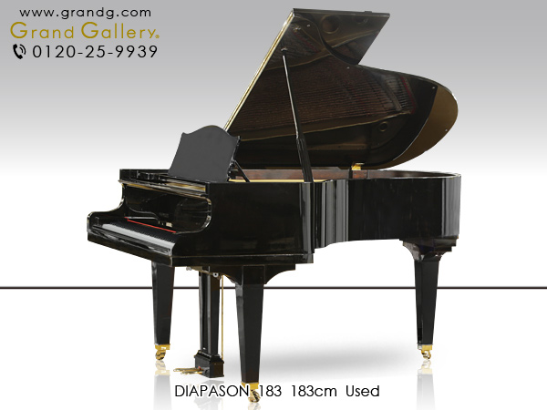 中古グランドピアノ DIAPASON(ディアパソン)183