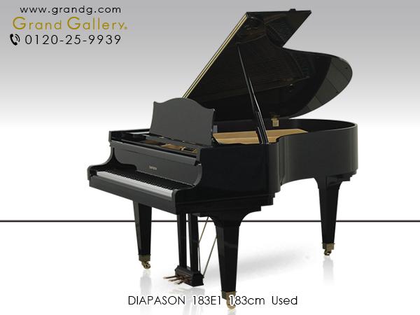 中古グランドピアノ DIAPASON(ディアパソン)183E1