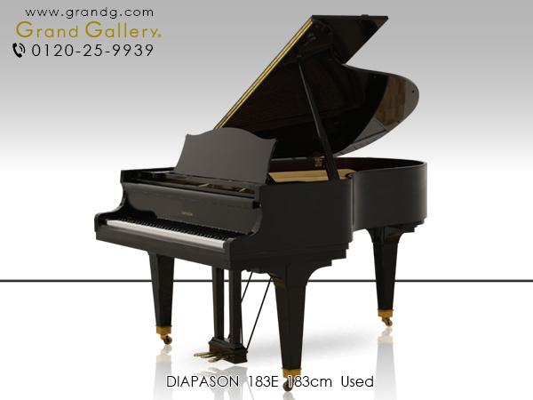 中古ピアノ DIAPASON(ディアパソン)183E 天才的技術者と言われた大橋幡岩氏設計モデル