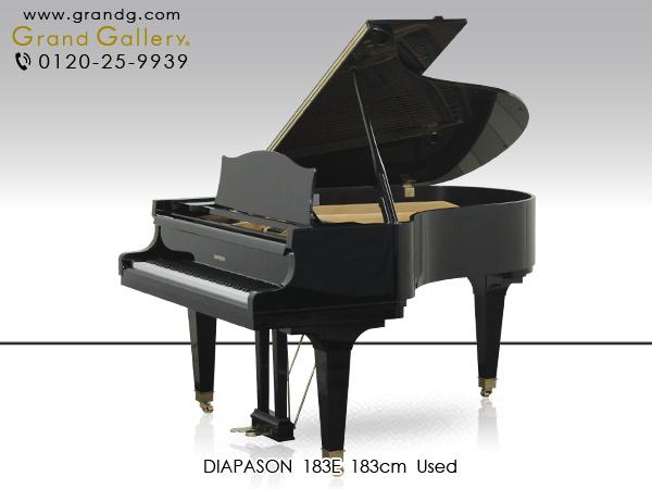 【売約済】中古グランドピアノ DIAPASON(ディアパソン)183E / アウトレットピアノ