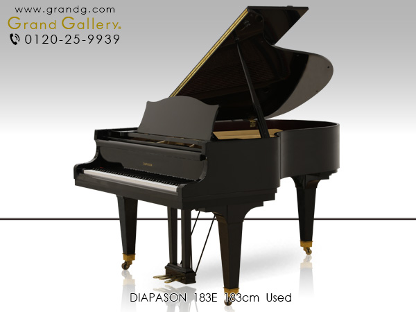 【売約済】中古グランドピアノ DIAPASON(ディアパソン)183E