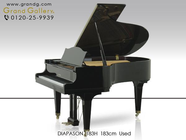【セール対象】【送料無料】中古グランドピアノ DIAPASON(ディアパソン)183H