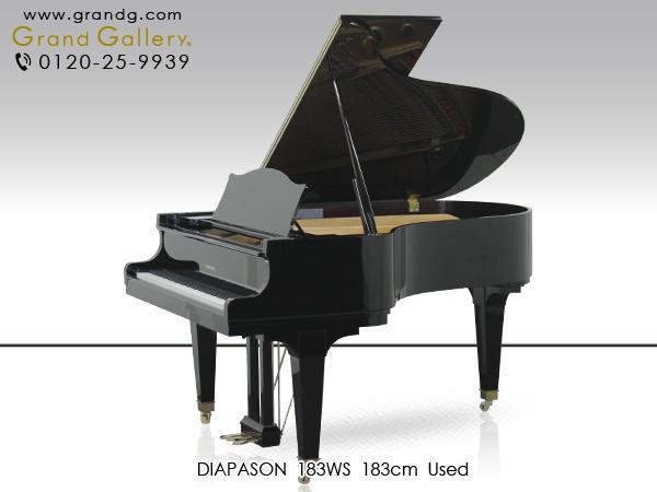 中古ピアノ DIAPASON(ディアパソン)183WS 総一本張採用 濁りのないクリアな音色