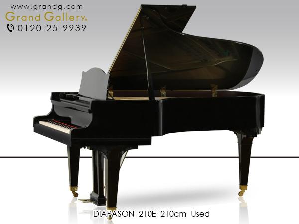 【売約済】中古グランドピアノ DIAPASON(ディアパソン)210E