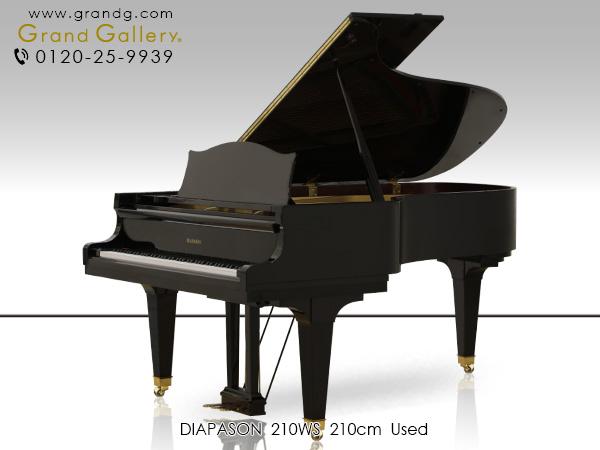 中古ピアノ DIAPASON(ディアパソン)210WS 「昭和のピアノ名工」大橋幡岩氏の設計による名作コンサートグランド