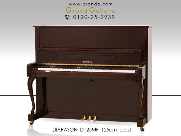 【売約済】特選中古ピアノ DIAPASON(ディアパソン)D125MF 上品な木目艶出し・猫脚仕様