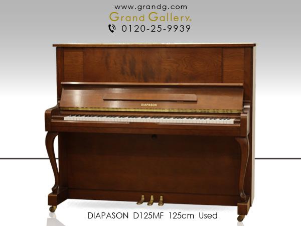 【売約済】特選中古ピアノ DIAPASON(ディアパソン)D125MF 上品な木目艶消し・猫脚仕様