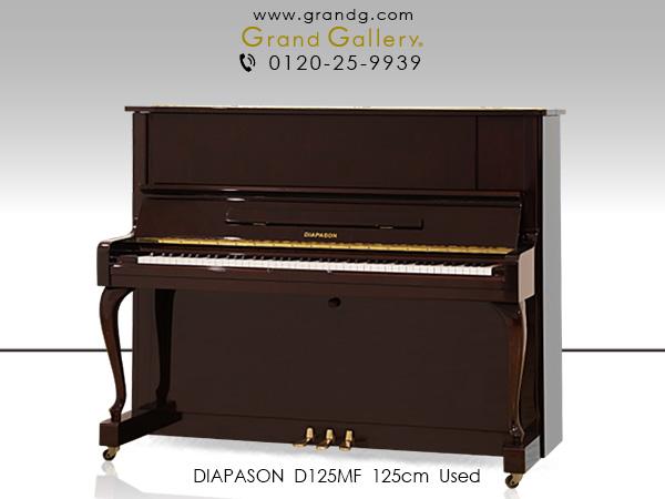 【売約済】特選中古ピアノ DIAPASON(ディアパソン)D125MF / アウトレットピアノ