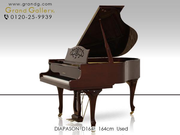【売約済】中古グランドピアノ DIAPASON(ディアパソン)D164F